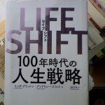 『ライフシフト』を読んで人生観は変わる?【書評・感想】