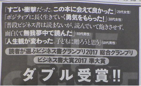 「ライフシフト」新聞広告