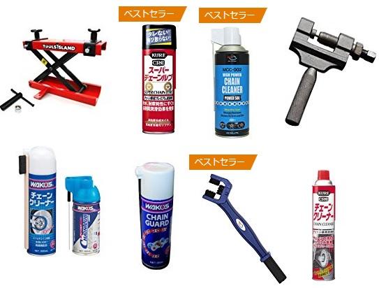 バイクチェーンのメンテの工具&用品