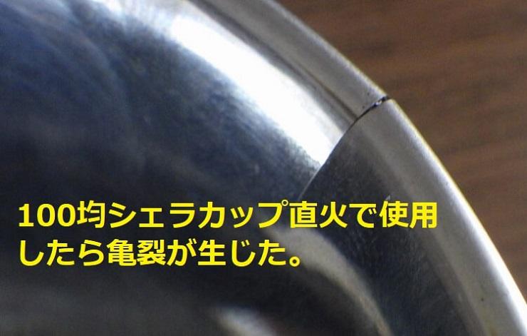 セリアのシェラカップ直火使用したら亀裂が生じた