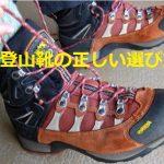 登山靴・トレッキングシューズの種類と選び方