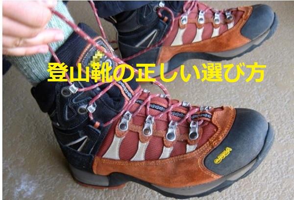 登山靴・トレッキングシューズの正しい選び方