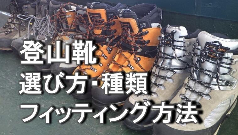 登山靴の選び方とサイズの合わせ方