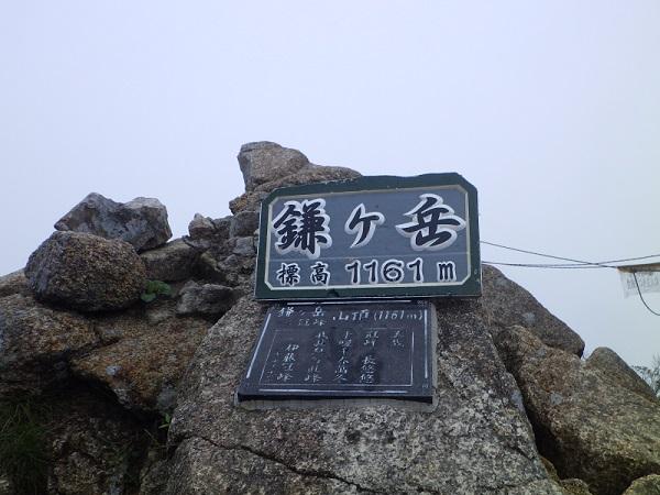 鎌ヶ岳山頂