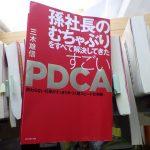 【書評】『孫社長のむちゃぶりを解決してきた…PDCA』の感想・レビュー