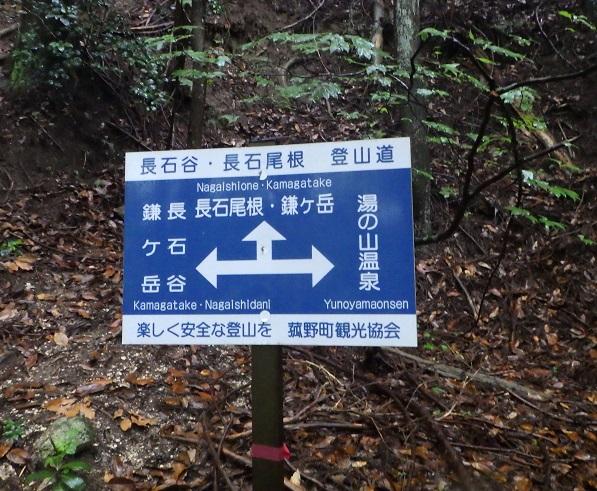長石尾根と長石谷の分岐点