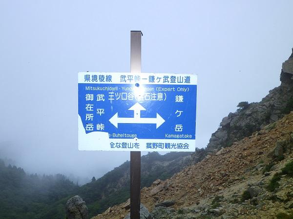 鎌ヶ岳 武平峠 御在所岳 分岐点
