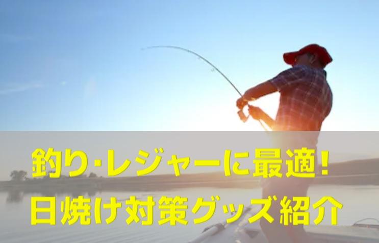 釣りの日焼け対策