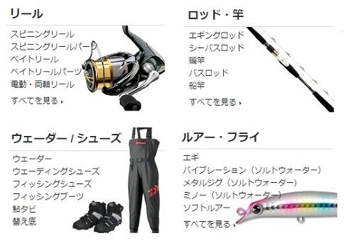 人気の釣り具
