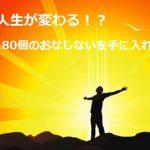180個のアファメーションが手に入る本|成功・恋愛・人生が変わる!?