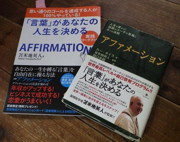 アファメーションの解説本