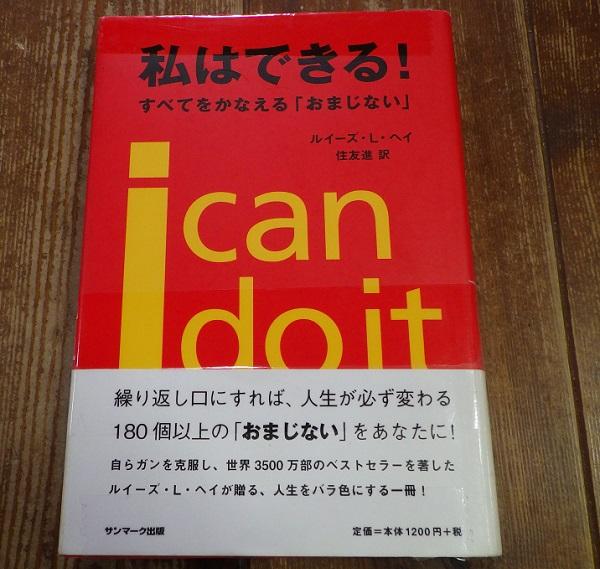 『私はできる』