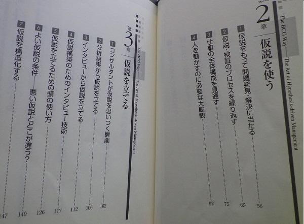 「仮説思考」本の内容