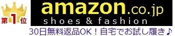 エンジニアブーツ特集byアマゾン