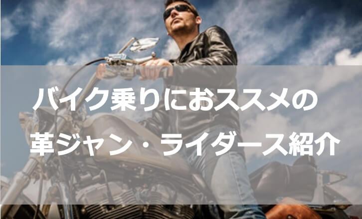 バイク 革ジャン おすすめ