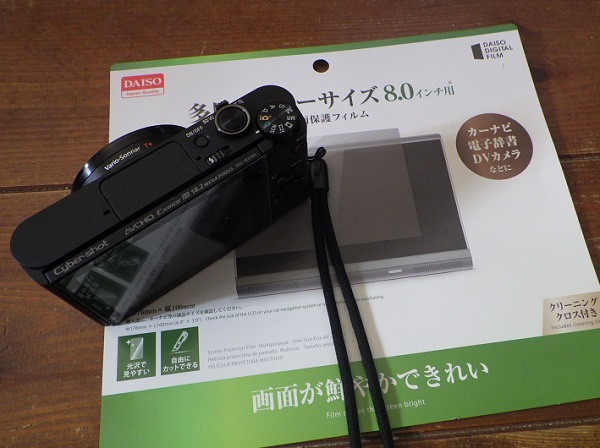 ダイソーの液晶保護フィルム