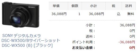 wx500 購入明細書