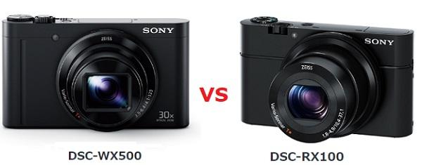 WX500とRX100を比較
