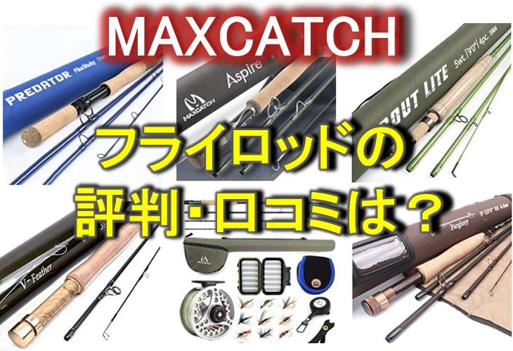 MAXCATCHのフライロッドの評判・口コミ