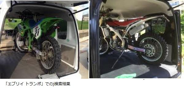 軽バン バイク