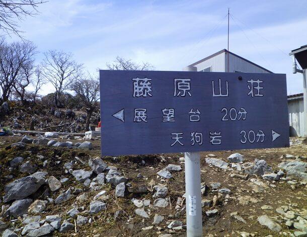 藤原岳山頂まで20分