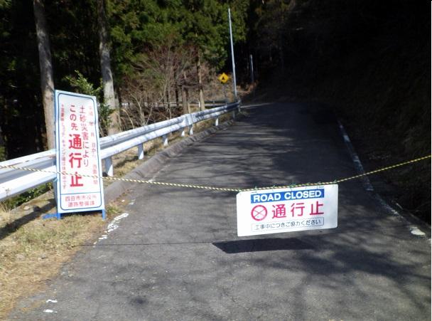 宮妻峡キャンプ場 道路 通行止め