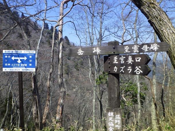 鎌ヶ岳 カズラ谷分岐