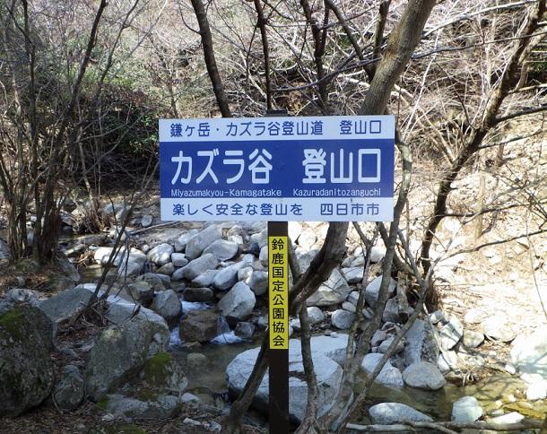 鎌ヶ岳 カズラ谷 登山道