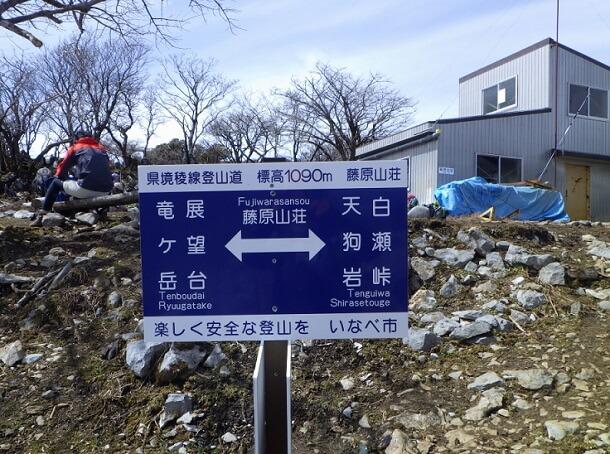 藤原岳山荘