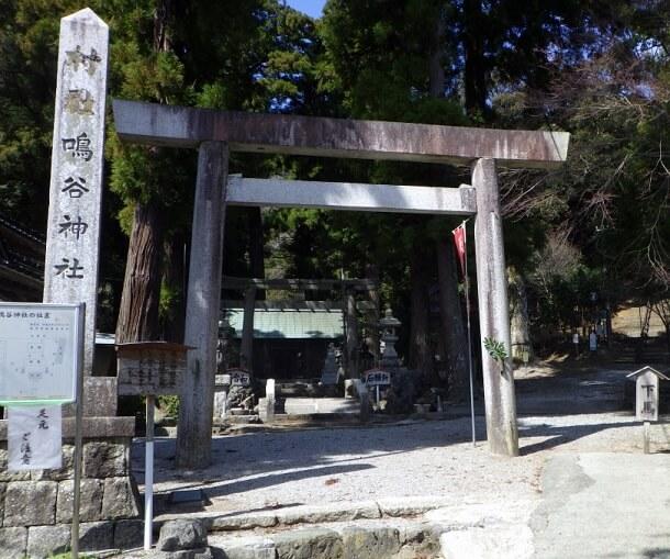 鳴谷神社 聖宝寺道 登山口
