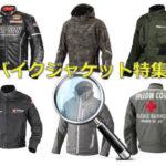 バイクジャケット特集|2018秋冬おすすめのライディングJKTは?