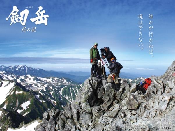 映画 剣岳