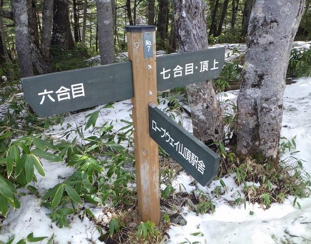 御嶽山 7合目 合流地点