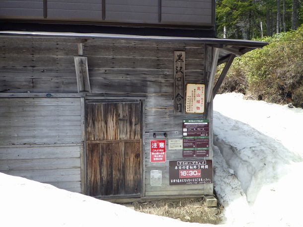 御嶽山 7合目 行場山荘