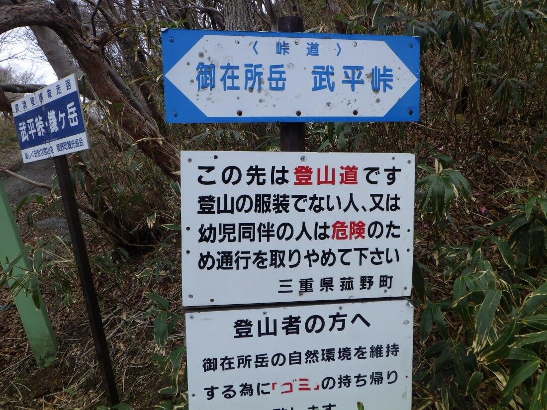 御在所岳-鎌ヶ岳 縦走路