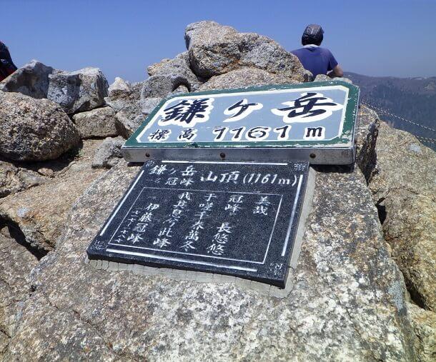 鎌ヶ岳 山頂 ケルン