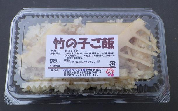 道の駅で買ったタケノコご飯