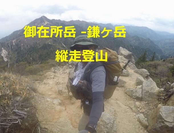御在所岳-鎌ヶ岳縦走登山