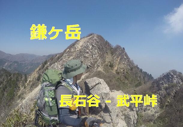 鎌ヶ岳 長石谷 登山