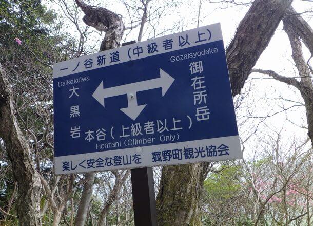 大黒岩 本谷ルートとの合流点