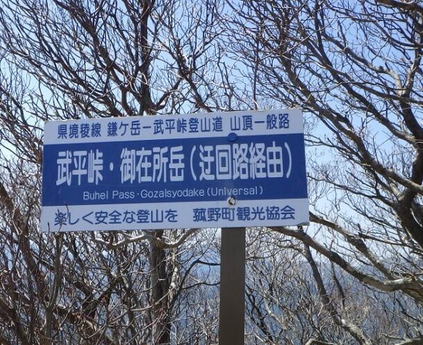 鎌ヶ岳-武平峠 登山道