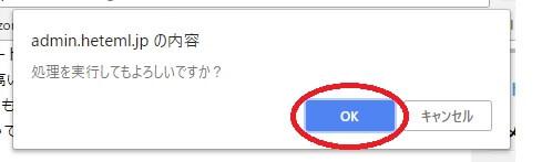ヘテムル SSL設定 その5