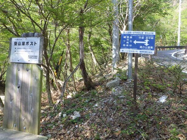 長石尾根・長石谷登山道