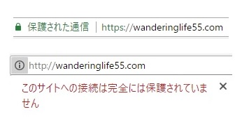 ブラウザ上の表示 httpとhttps 違い
