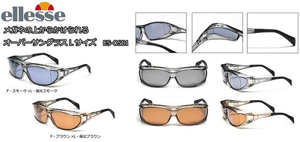 エレッセのサングラスの詳細