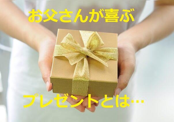 父の日 プレゼント おすすめ