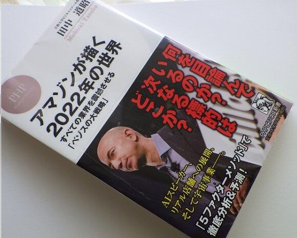 メルカリの成長性について 田中道昭