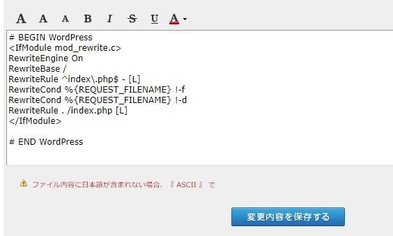SSL化 .htaccess編集 その3