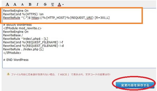 SSL化 .htaccess編集 その4
