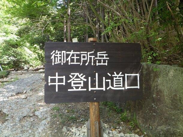 御在所岳 中道 登山口